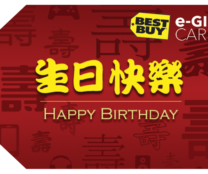 Celebrate the Lunar New Year with a Best Buy Special Gift Card!