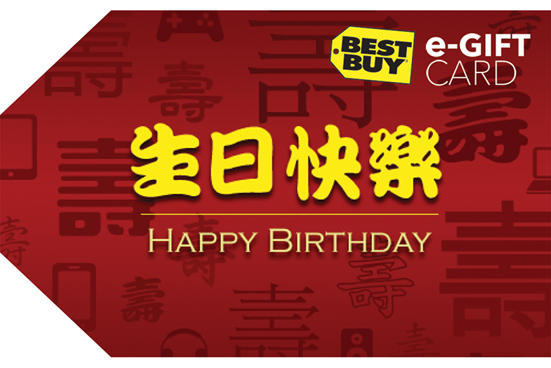 Lunar New Year Best Buy Gift Card